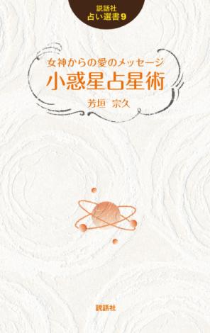 女神からの愛のメッセージ 小惑星占星(説話社)
